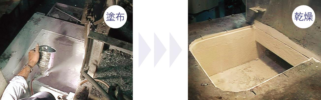 1液(NT-ALF)を塗布して表面を乾燥