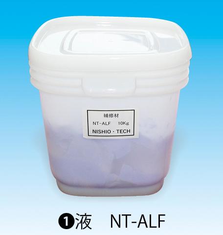 1液 NT-ALF