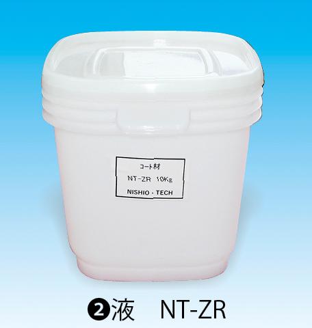 2液 NT-ZR