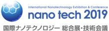 「nanotech展2019」に出展します